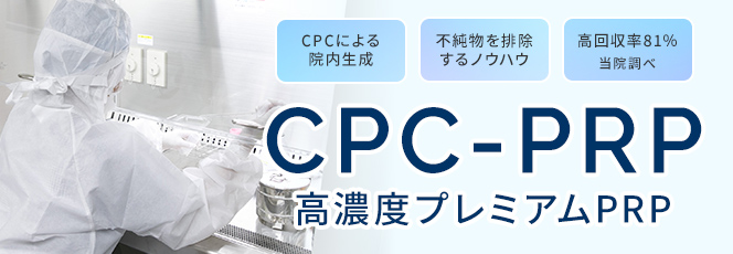CPC-PRP(高濃度プレミアムPRP)