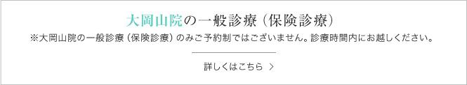大岡山院の一般診療(保険診療)